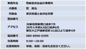 乾新宿渋谷会計事務所